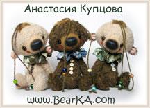 bearka.com: Авторские медведи Анастасии Купцовой